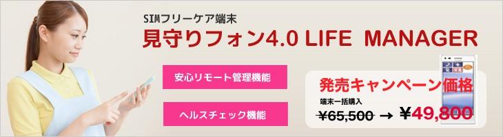 SIMフリーケア端末 見守りフォン4.0LIFE MANAGER