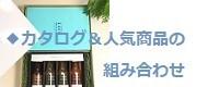 ◆カタログ&人気商品との組み合