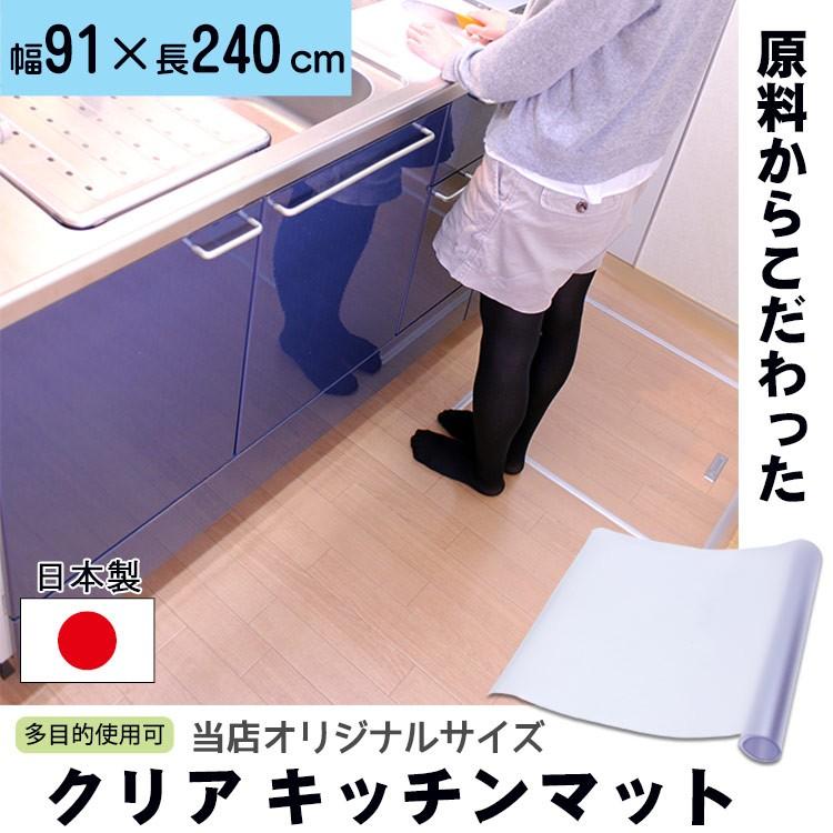 【日本製 キッチン クリアマット 91×240cm 厚さ1.5mm 半透明 つや消し フローリング】『チェア マット に も 使える クリアタイプ キッチンマット クリア 910×2400mm』チェアマット にも 傷防止 台所 水まわり(B832)