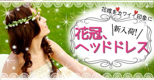 花嫁を可愛く魅せる花冠!