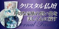 「大切な家族の思い出を美しく心に残す」当店だけのオリジナル、クリスタル仏壇!