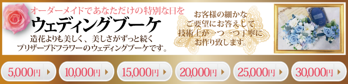 オーダーメイドであなただけの特別な日を。5000円(税抜)からのオーダーメイドウェディングブーケ