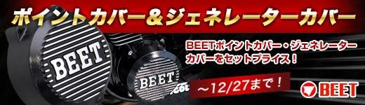 BEETジェネレーター&ポイントカバーをセットプライス!