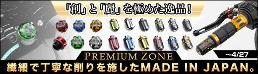 繊細で丁寧な削りを施したMADE IN JAPAN。