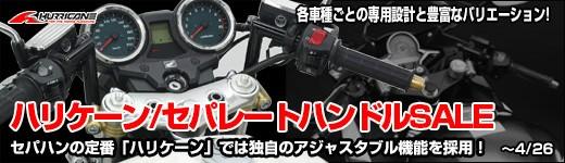 車種専用設計のセパレートハンドル!ハリケーン製セパハンをSALE特価!
