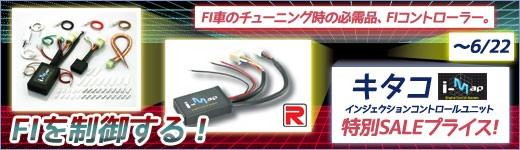 :FI車チューニング時の必需品、i-mapをSALE特価!