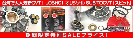 JOSHO1スビットCVT特別SALEプライス
