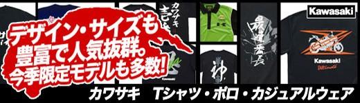 カワサキ Tシャツ・ポロ・カジュアルウェア!