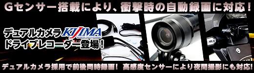 デュアルカメラ採用のドライブレコーダー登場!