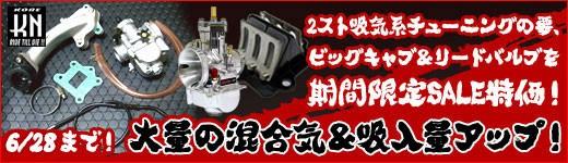 KN企画2サイクル用ビッグキャブキットをキャンペーン特価!