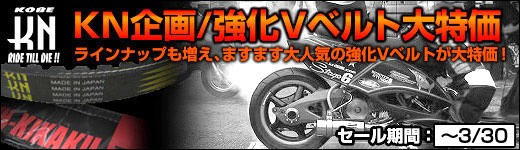スクーター強化Vベルト・ドライブベルトを期間限定セール