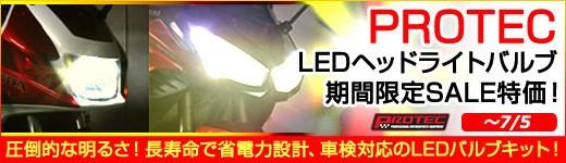圧倒的な明るさで長寿命の車検対応LEDバルブキット!