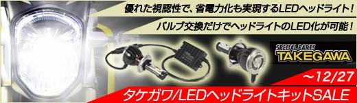 バルブ交換だけでLED化が可能!タケガワLEDヘッドライトSALE!