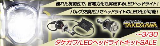 優れた視認性で、省電力化も実現するLEDヘッドライト!