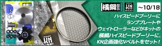 横綱プーリー&KN強化Vベルトのコラボセット!