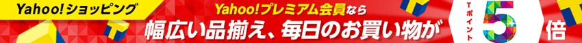 Yahoo!プレミアム会員限定! Tポイント5倍!