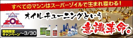 大人気の添加剤スーパーZOILセール特価