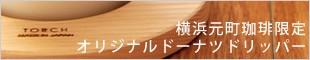 横浜元町珈琲オリジナルドーナツドリッパー