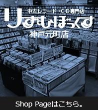 りずむぼっくす神戸元町ホームページ