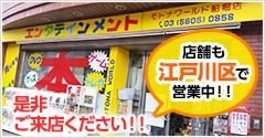 店舗も江戸川区で営業中!!是非ご来店ください!!