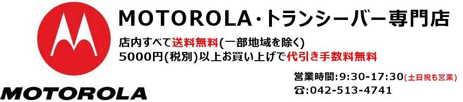 MOTOROLA・トランシーバー専門店
