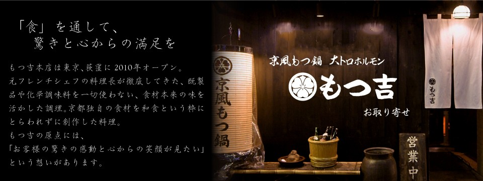 東京荻窪・京都食材のもつ鍋専門店