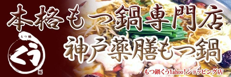本格もつ鍋専門店 神戸・薬膳もつ鍋「くう」