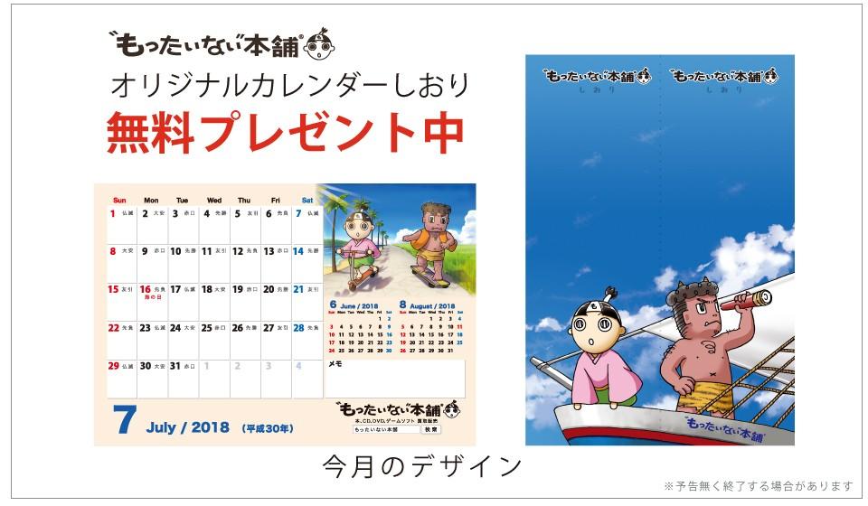 もったいない本舗のオリジナルカレンダーしおり 無料プレゼント中