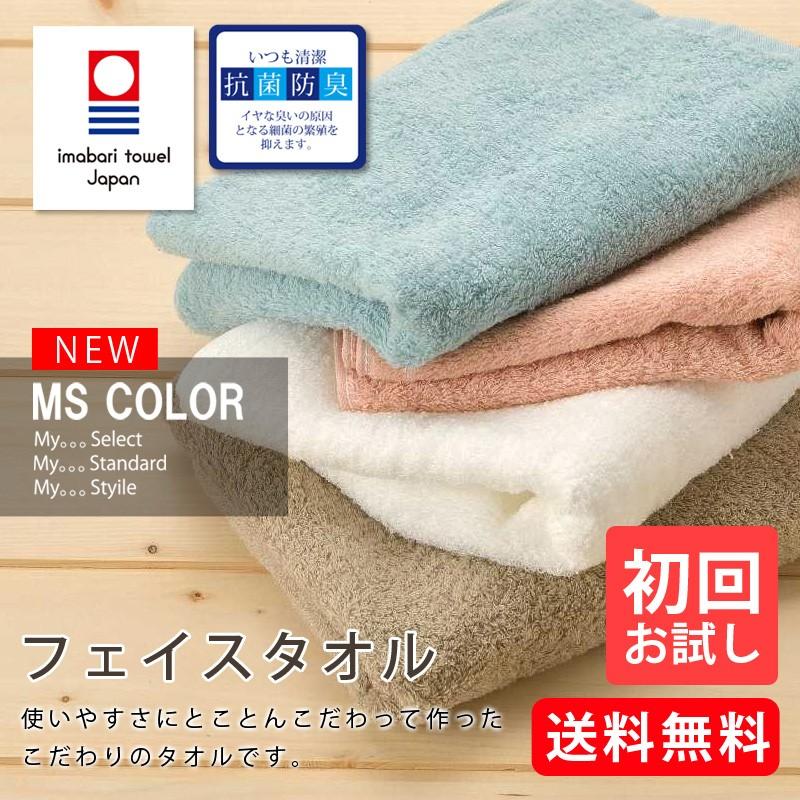 今治 抗菌防臭加工 タオル Mscolor