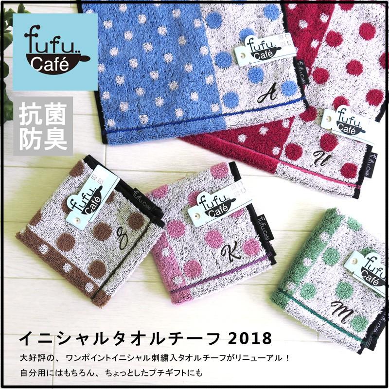 イニシャル 刺繍 タオル