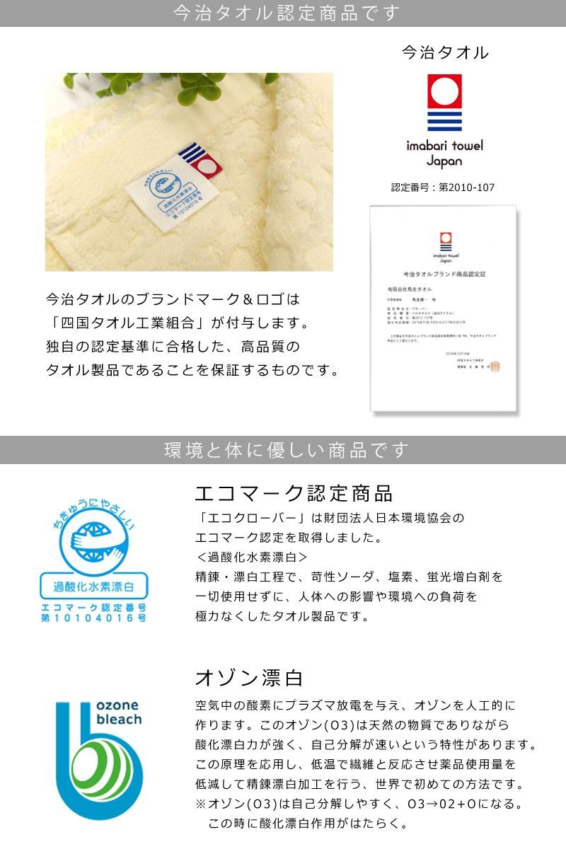 今治ブランド認定 日本製タオル「エコクローバー」