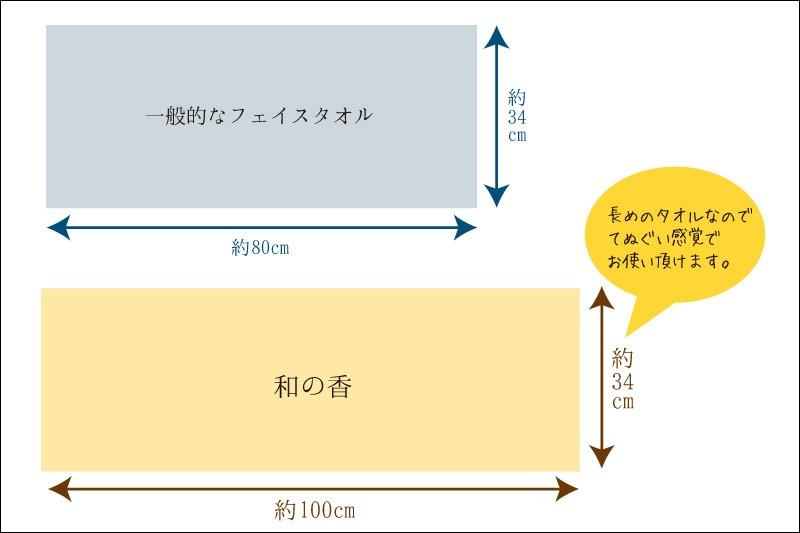 japanese style-長めフェイスタオル「和の香」 日本製