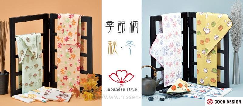 japanese style-季節柄【秋・冬】ハンカチ TOP画像
