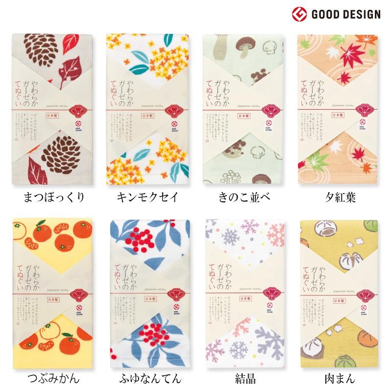 japanese style-季節柄【秋・冬】てぬぐい