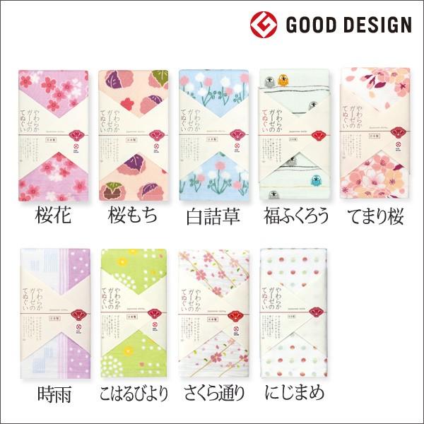 japanese style-季節柄【春】:ガーゼ と パイル の てぬぐい 日本製