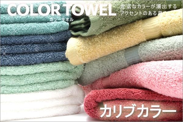 COLOR TOWEL カラータオル 豊富なカラーが演出するアクセントのある暮らし。 カリブカラー 超長綿(スーパーピマ)使用。しなやかで、素敵な肌触り。