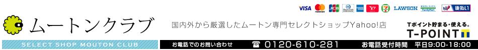 ムートンクラブ Yahoo!ショッピング店