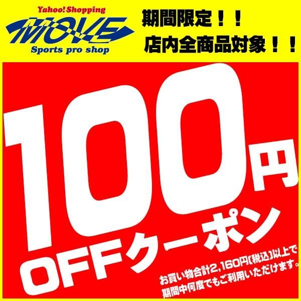 ☆スポーツプロショップMOVE☆100円OFFクーポン券