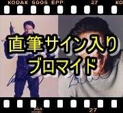 直筆サイン入りグッズ/ブロマイ