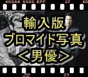 映画グッズ:ブロマイド写真(外