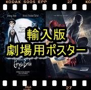 映画ポスター(外国製)、インテ