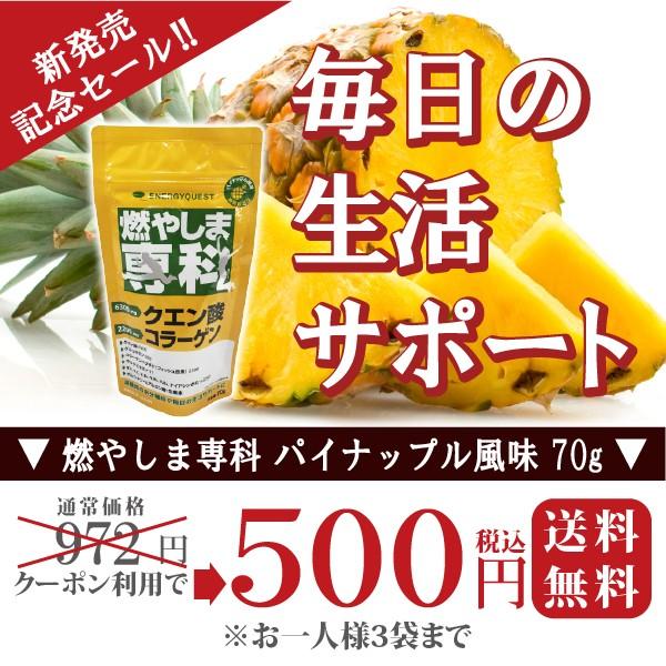新発売記念 燃やしま専科 パイナップル風味 70g お試し用 送料無料 クーポン利用で500円ポッキリ!