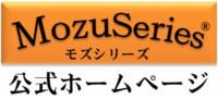 モズシリーズホームページリンク