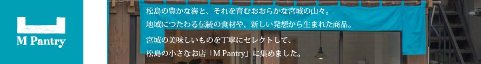 M Pantry