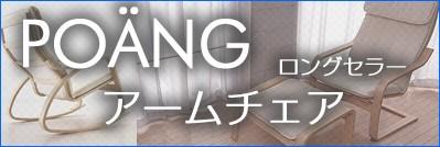 POANG ポエング シリーズはこちら