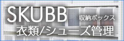 SKUBB スクッブシリーズはこちら