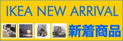 IKEA新製品はこちら
