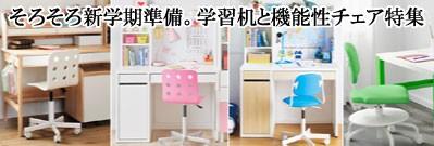 IKEA 学習机&チェアはこちら