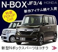 N-BOX JF3/JF4
