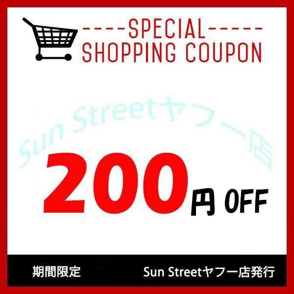【期間限定】 200円OFF&送料無料